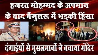 #SuperPrimeTime- #Bengaluru #Karnataka #ViolentRiots #ViralVideo #muslimNews #LetestNews #PalPalNews
