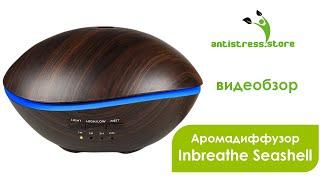 Аромадиффузор Inbreathe Seashell. Арома увлажнитель обзор | Antistress.Store