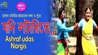 Video Jodi Lotarite । Ashraf Udas | Nargis । Bangla New Folk Song download MP3, 3GP, MP4, WEBM, AVI, FLV Mei 2018