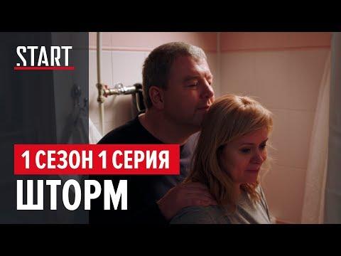 Шторм. Киносериал Бориса Хлебникова (18+) || 1 серия. Без цензуры