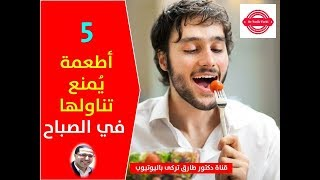5 أطعمة يُمنع تناولها في الصباح | أطعمة لا تتناولها على معدة فارغة