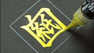小中高生が考えた創作漢字をご覧ください thumbnail