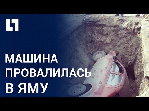 В Уфе машина провалилась в яму и исчезла