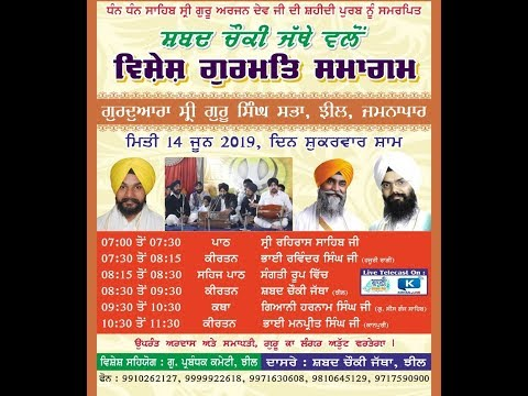 Live-Now-Gurmat-Kirtan-Samagam-From-Jheel-Kurenja-Jamnapar-Delhi-14-June-2019