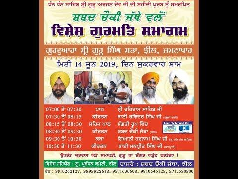 Live-Now-Gurmat-Kirtan-Samagam-From-Jheel-Kurenja-Jamnapar-Delhi-14-June-2019