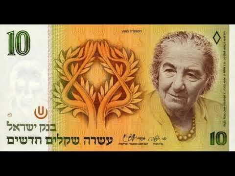 Paper Money Of Israel Shekel Israel - Banknotes - Banknotes