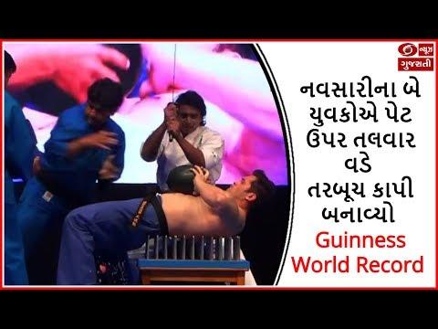 નવસારીના બે યુવકોએ પેટ ઉપર તલવાર વડે તરબૂચ કાપી બનાવ્યો Guinness World Record | Gujarat | Navsari