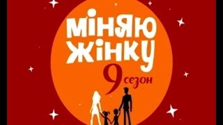Родина Тетяни і Андрія та родина Вікторії і Сергія. Міняю жінку - 9. Випуск - 13