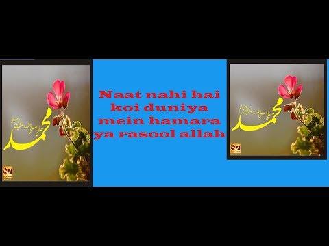 new naat nahi hai koi duniya mein hamara ya rasool allah 2017-18