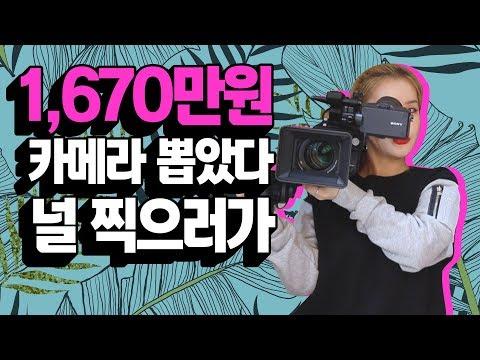 VIET SUB 실화냐;; 차보다 비싼 카메라 언박싱 Unboxing a new $15,000 camera | LAMUQE