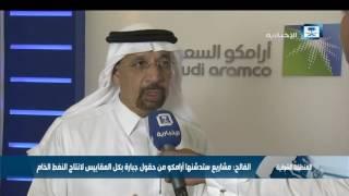 الفالح: مشاريع ستدشنها أرامكو من حقول جبارة بكل المقاييس لانتاج النفط الخام
