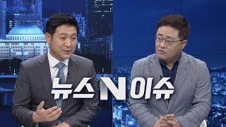 국회방송 뉴스N | [뉴스 N 이슈] 최진봉 성공회대 …
