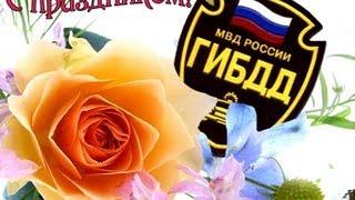 Поздравление С днем ГАИ (ГИБДД)!
