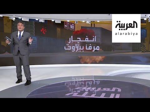 مقارنة مخيفة بين انفجار بيروت وقنبلة ذرية  - نشر قبل 2 ساعة