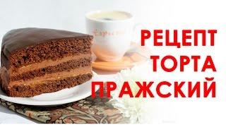 Рецепт шоколадного торта Пражский(Рецепт шоколадного торта Пражский. Простой рецепт очень вкусного и очень шоколадного торта. Нам понадобятс..., 2016-01-31T22:31:46.000Z)