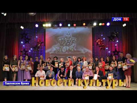 Новости культуры 2.11.19.  г. Павловск Воронежской обл