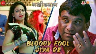 Bloody Fool Jiya Re | Nashibvaan | Bhalchandra Kadam & Mitalee Jagtap-Varadkar | Anand Shinde
