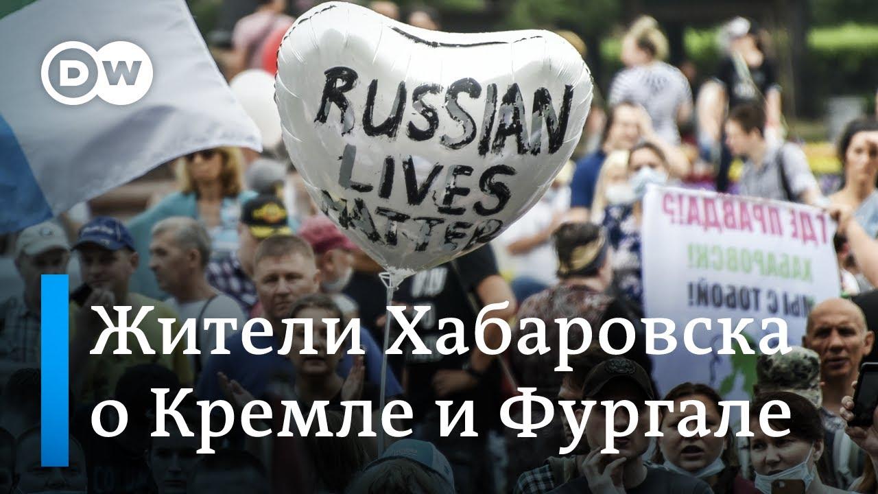 Хабаровск протестный: что жители города думают о Кремле и Фургале