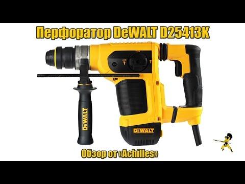 Електрически перфоратор SDS-plus DeWALT D25413K #qvD9Zsf6iB0