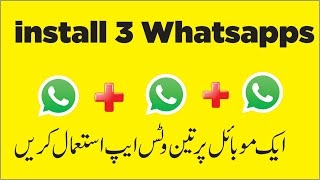 How To Install 3 WhatsApp On Same Android Phone | Whatsapp | in Urdu / Hind   2016