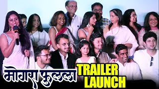 Mogra Phulaalaa मोगरा फुलला Trailer Launch Swwapnil Joshi Marathi Movie 2019