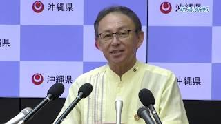 玉城デニー沖縄県知事定例記者会見