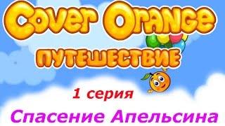 Спасение Апельсина от Злой Тучки - 1 серия. Развивающая игра как мультик для детей.