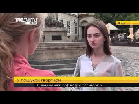 У пошуках квартири. ПравдаТУТ Львів
