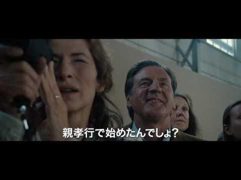 「世界にひとつの金メダル」予告編