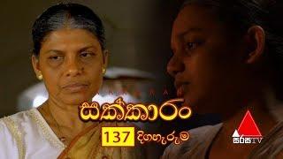 Sakkaran | සක්කාරං - Episode 137 | Sirasa TV Thumbnail
