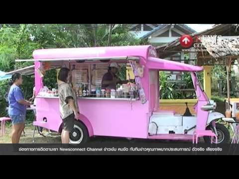 หนุ่มเมืองตรัง ไอเดียเก๋!! ขับตุ๊กตุ๊กขายกาแฟ : NewsConnect Channel