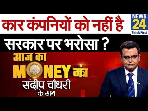 Toyota और Volkswagen जैसी कंपनियां नहीं लगाना चाहती भारत में पैसा? Sandeep Chuadhary से जानिए