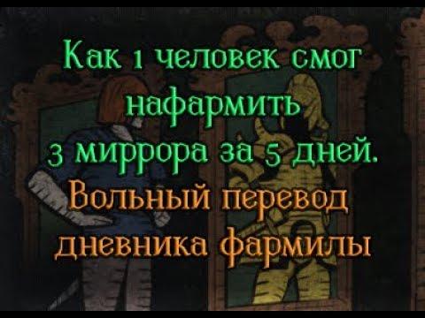 [Path Of Exile 3.5] Как один человек смог нафармить 3 миррора за 5 дней.
