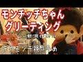 モンチッチちゃんの撮影会に行って来た! Part1 in 新潟伊勢丹 Monchhichi's event!!