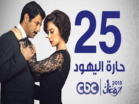 مسلسل حارة اليهود الحلقة 25 كاملة HD 720p / مشاهدة اون لاين