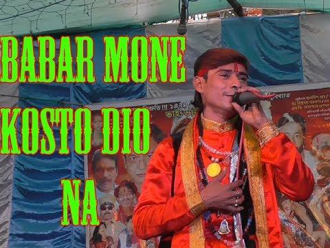 babar-mone-kosto-dio-na-samiran-das-baul-gaaner-bhoktor-gaan-sona-manik-babar-mone-baul-songs