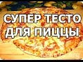 Быстрое дрожжевое тесто для пиццы лучший рецепт от ивана