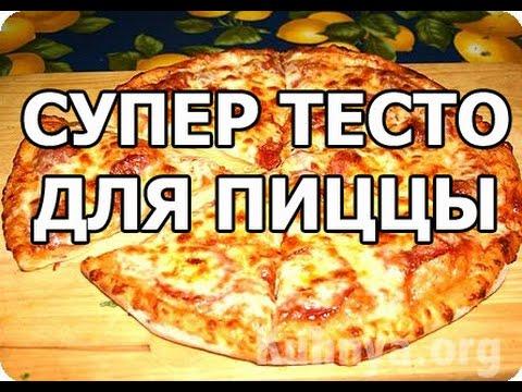 тесто для пиццы дрожжевое пышное рецепт с фото