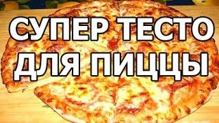 Быстрое дрожжевое тесто для пиццы! Лучший рецепт от Ивана!