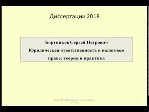 Диссертация 2018 Ответственность в налоговом праве / Thesis Responsibility In Tax Law