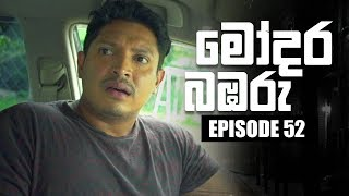 Modara Bambaru | මෝදර බඹරු | Episode 52 | 02 - 05 - 2019 | Siyatha TV Thumbnail