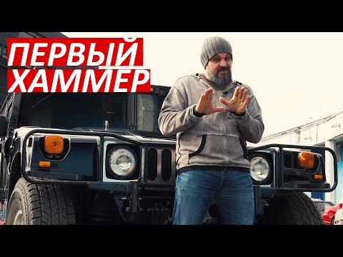 HUMMER H1: Самый настоящий. Военный вездеход в гражданской версии #ЧУДОТЕХНИКИ №71