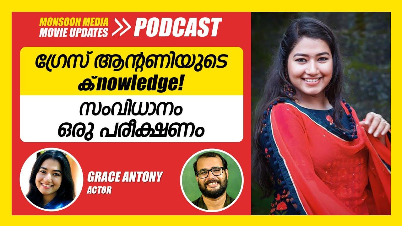 ഗ്രേസ് ആന്റണിയുടെ ക്-nowledge! | Grace Antony in Monsoon Media Podcast | K-nowledge Short Film