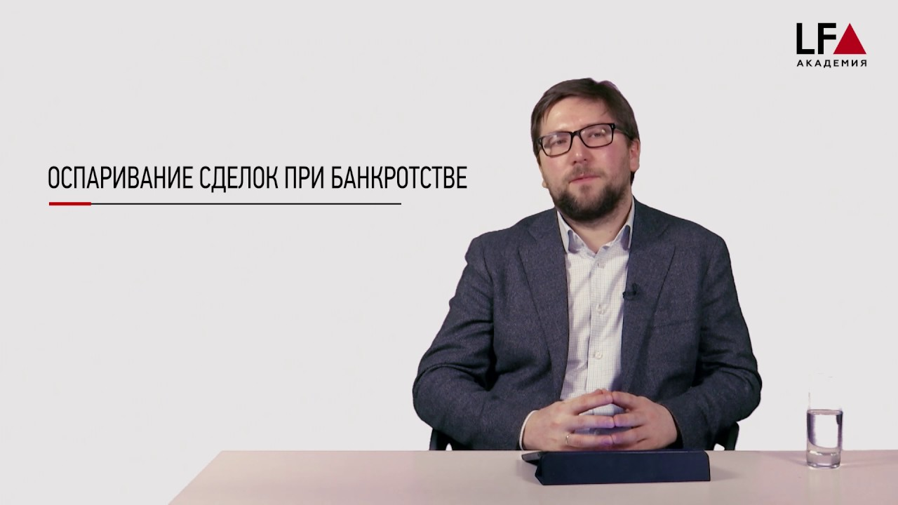 видео лекций по банкротству