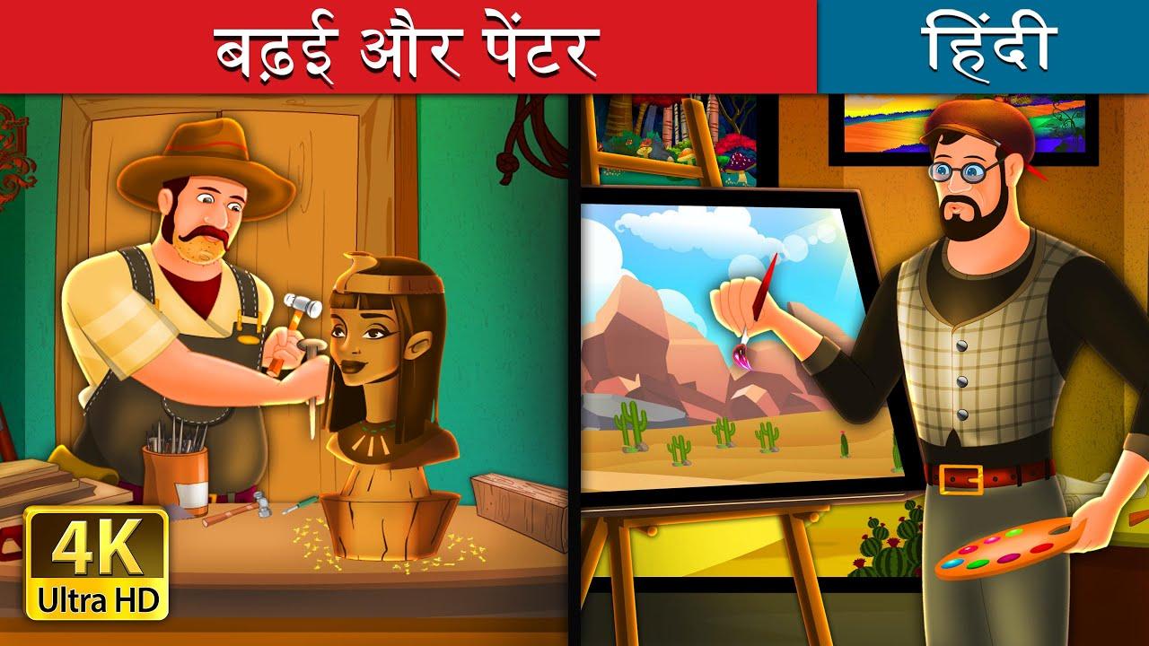 बढ़ई और पेंटर | Carpenter and Painter | Hindi Fairy Tales