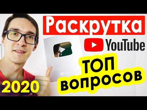 Как раскрутить канал на YouTube 2020. Ответы на Вопросы про продвижение на YouTube