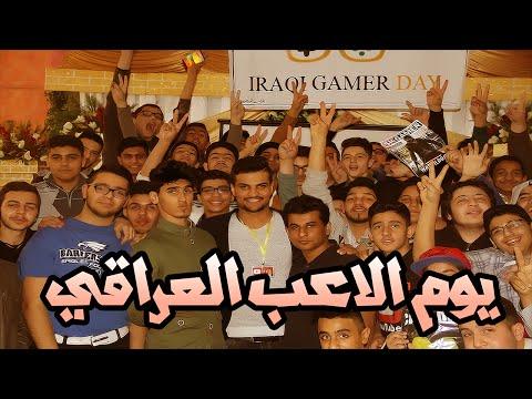 يوم الاعب العراقي - IRAQI GAMERS DAY