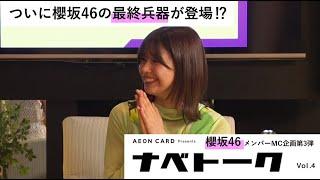 櫻坂46メンバーMC企画第3弾 ナベトーク Vol.4