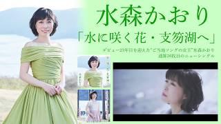 4/2付オリコンウィークリーシングルチャート初登場で総合8位(演歌1位)...