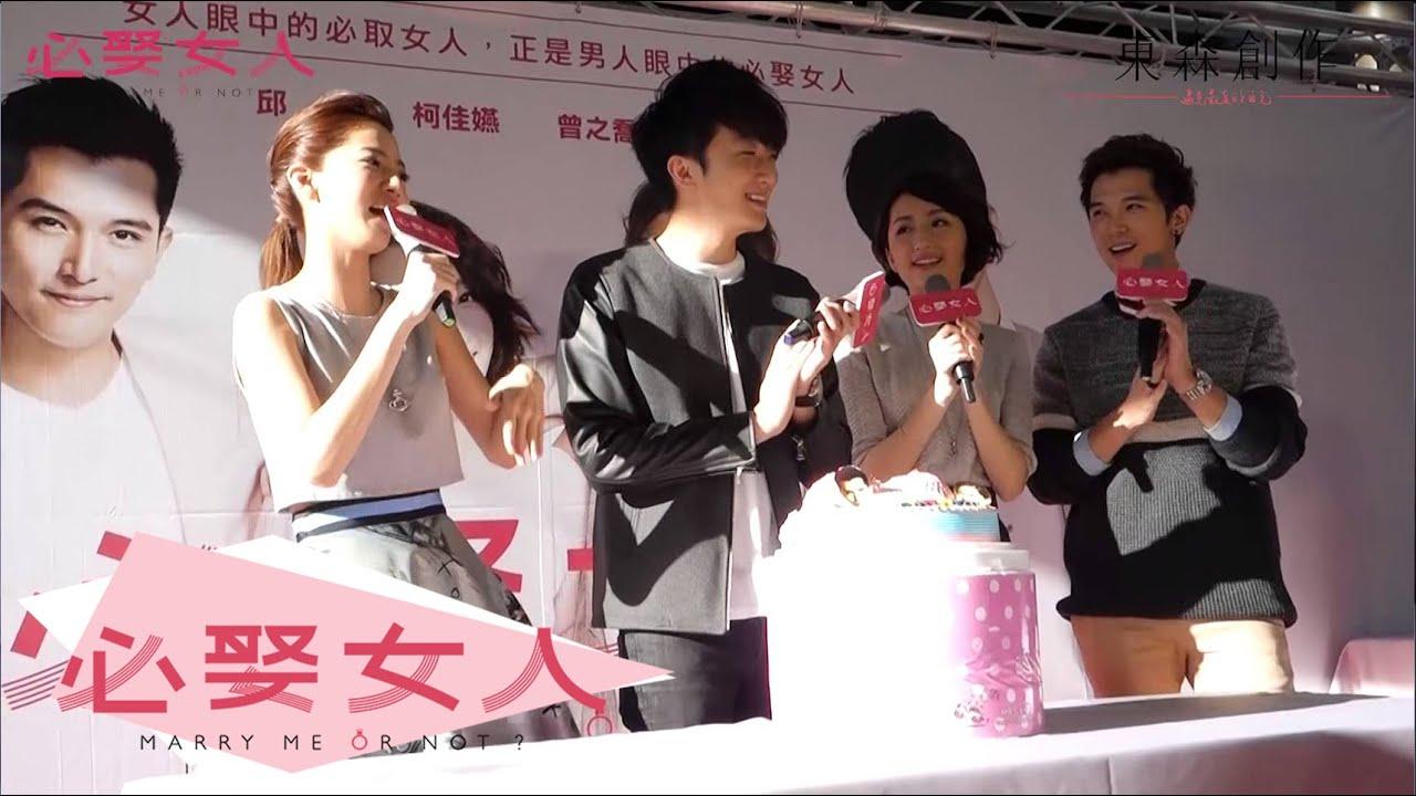 【必娶女人】臺北見面會 邱澤 柯佳嬿 曾之喬 懷秋 20151122 - YouTube